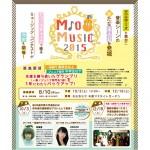 【毎年大好評】MIO MUSIC 2015が開催決定!音楽シーンの新たな主人公を発掘