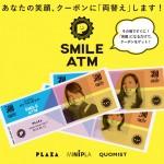 あなたの笑顔は、いくらになる?1,000人に1人、1万円券当たる!クーポンイベント
