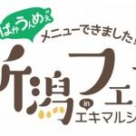 """新潟食材を使った""""ばかうんめぇ""""メニューがエキマルシェに登場!"""