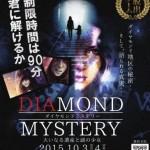 「大阪ダイヤモンドフェスタ2015」を開催