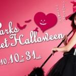なんばパークスはあまーい恋の魔法のSweet Halloween