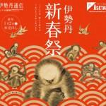 京都国立博物館と協同企画