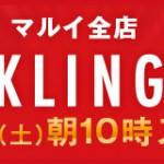 マルイ全店「スパークリングセール」1月2日(土)朝10時スタート!