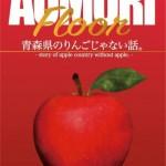 AOMORI FLOOR 「青森の旬食材で青森を知る3週間」