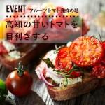 フルーツトマト発祥の地高知のトマトを食べて、学んで、目利きする!