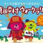 クイズを解きながら街を巡り、遊びながら大阪の歴史・文化を学ぶ!!  『真田幸村ウォークラリー』参加者募集 !