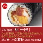 「鮨千陽」が、阪急百貨店うめだ本店に初出店!