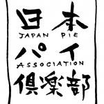 関西初開催!日本と世界の人気パイが大集合! 「パイコレクション in 大丸京都店」