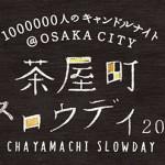 梅田・茶屋町でスロウな一日を過ごす 1000000人のキャンドルナイト@OSAKA CITY