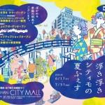 京阪沿線3つのモールで夏のバーゲンがスタート!