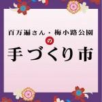 京都マルイにて『百万遍さん・梅小路公園の手づくり市』を開催!