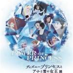 7月16日(土)から開催!POWER OF PRINCESS「ディズニープリンセスとアナと雪の女王展」