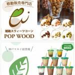 神戸マルイ初登場!「ポップウッド」「バブルマーケット」が期間限定OPEN!