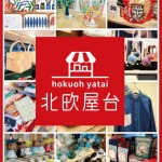北欧の人気アイテムが集まる「北欧屋台」が、そごう神戸店に登場!