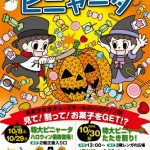 見て!割って?!お菓子をGETして『ハロウィンピニャータ!』を開催!!