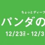 全国初登場の新作や超巨大シャクレルライオンが登場!『パンダの穴 9日展』