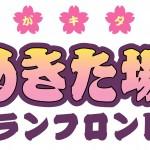 春がキタ!うめきた場所inグランフロント大阪