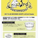 ムーミンショップ ルクア大阪店 アニバーサリーフェアを開催