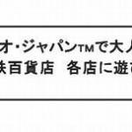 ユニバーサル・スタジオ・ジャパン™で大人気のミニオンが  パークを飛び出し近鉄百貨店に遊びにやってきます!