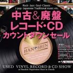 中古&廃盤 レコード・CD カウントダウンセール