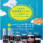 うめきた鉄道模型フェスタ 2018  in グランフロント大阪