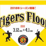 グランフロント大阪のトレンドニュース