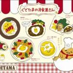 「ぐでたま 5th Anniversary Fair at Daimaru Umeda」