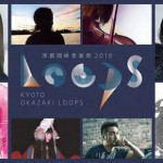 京都岡崎音楽祭2018 OKAZAKI LOOPS<br>ポップアップストア「変数分離市場」