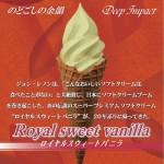 日本にソフトクリームブームを起こした「伝説のバニラ」が復活!