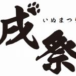 戌祭(いぬまつり)
