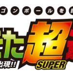 映画『ドラゴンボール超 ブロリー』公開記念 <br>「ドラゴンボールを探せ!うめきた超迷宮!」