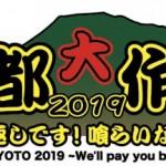 京都大作戦2019 × ジェイアール京都伊勢丹