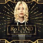 『Ro LAND ~俺か、俺以外か~』