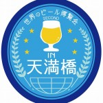 世界のビール博覧会2nd in天満橋