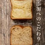 箕面デニッシュ サトウカエデが<br>大丸梅田店に9/4(水)10時オープン