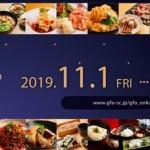 忘新年会&夜食フェス〜〆の一品プレミアム