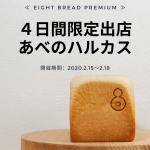高級食パンエイトが<br>「あべのハルカス」に4日間限定で登場!