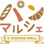 第4回 パンマルシェ@KUZUHA MALL 開催!