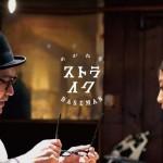 『めがね舎ストライク BASEMAN』<br>京都・藤井大丸に4月7日オープン