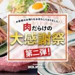 GOLIPグループ『肉だらけの大感謝祭!~第2弾~』<br>7月13日(月)スタート!
