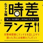 ルクア大阪にて、より安心・安全に、<br>そして美味しく・お得にランチを召し上がっていただける<br>「時差ランチ」の取り組みをスタート