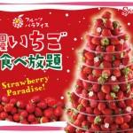 いちごでHappy!Berry X'mas♪<br>フルーツパラダイス『国産いちご食べ放題』