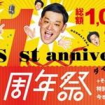 LINKS UMEDA 1周年祭<br>シャンプーハット スペシャルトークショー