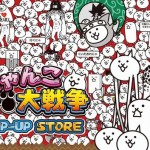 ★『にゃんこ大戦争POP UP STORE』を<br>大丸梅田店にて全国初開催!