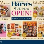 【近商ストア】3月24日(水)、ハーベス天王寺店が、<br>より美味しく、より便利になってリフレッシュオープン!