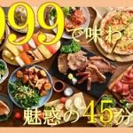 【至福の45分間♪】<br>ソロランチにも最適なニューノーマルスタイルブッフェ!