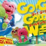 キューズモールのゴールデンウィークイベント<br>「GO!GO!GOLDEN WEEK!」