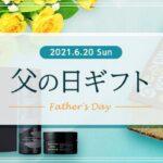 6月20日(日)は父の日。阪急阪神百貨店公式通販<br>オンラインストアで選んで贈る 父の日ギフト2021