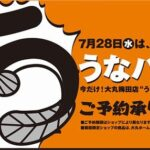 ★うまい鰻 ここにあり!7月28日(水)は土用の丑の日!<br>大丸梅田店のうなぎパラダイス<br>「うなパラ!」をお楽しみください!
