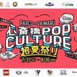 心斎橋POP CULTURE 超夏祭り